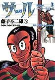 サル(3) (ビッグコミックス)