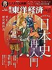 週刊東洋経済 2018年4/28-5/5合併号 [雑誌]