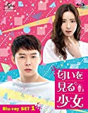 [DVD]匂いを見る少女 Blu-ray SET1