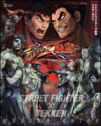 ストリートファイター X(クロス) 鉄拳 マスターガイド (ゲーマガBOOKS)