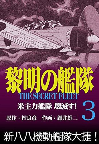 黎明の艦隊コミック版(3) 米主力...
