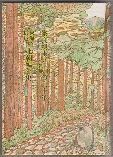 宗良親王信州大河原の三十年・東海信越南北朝編年史 (1981年)
