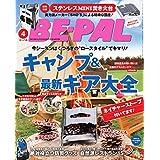 BE-PAL(ビ-パル) 2019年 04 月号 [雑誌]