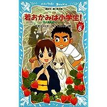 若おかみは小学生!(5) 花の湯温泉ストーリー (講談社青い鳥文庫)