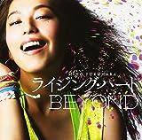 ライジング・ハート/BEYOND
