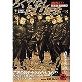ろくでなしBLUES 対池袋葛西編3—激闘!四天王! (Shueisha Jump remix)