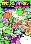 武装神姫2036 2 (電撃コミックス)