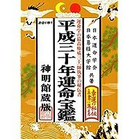 平成30年運命宝鑑 (神明館暦書シリーズ)