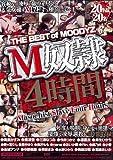 M奴隷4時間 MOODYZ ムーディーズ [DVD]
