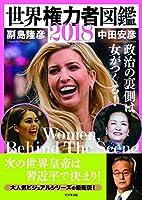 副島 隆彦 (著), 中田 安彦 (著)出版年月: 2017/11/21新品: ¥ 1,620ポイント:16pt (1%)
