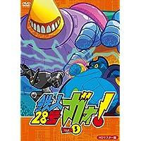 鉄人28号 ガオ! Vol.3