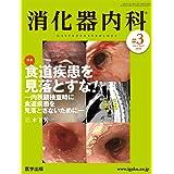消化器内科 第3号(Vol.2 No.2,2020)特集:食道疾患を見落とすな!  -内視鏡検査時に食道疾患を見落とさないために-