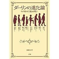 ダーリンの進化論
