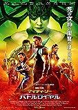 マイティー・ソー バトルロイヤル【DVD化お知らせメール】 [Blu-ray]