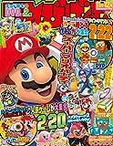 てれびげーむマガジン November 2018