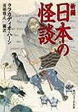 新編 日本の怪談 日本の面影 (角川ソフィア文庫)