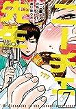 ニーチェ先生~コンビニに、さとり世代の新人が舞い降りた~ 7 (MFコミックス ジーンシリーズ)