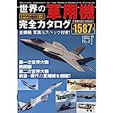 世界の軍用機 完全カタログ (COSMIC MOOK)