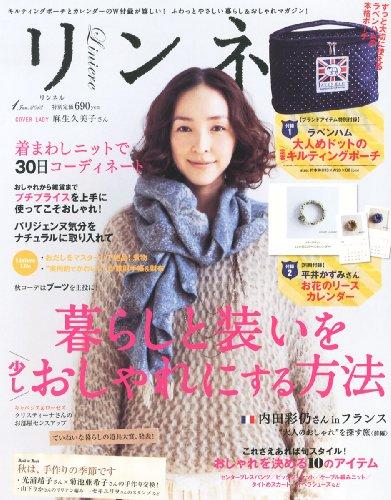 リンネル 2013年 01月号 [雑誌]の詳細を見る