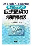 30年分申告・31年度改正対応 キャッチアップ仮想通貨の最新税務