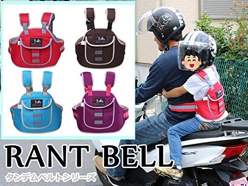 Rant Bell(ラント ベル) 安全 子供用 タンデムベルト リュック タイプ 【 バイク 自転車 】 (茶)