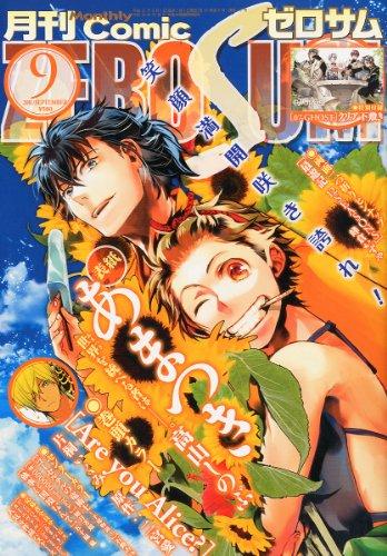 Comic ZERO-SUM (コミック ゼロサム) 2011年 09月号