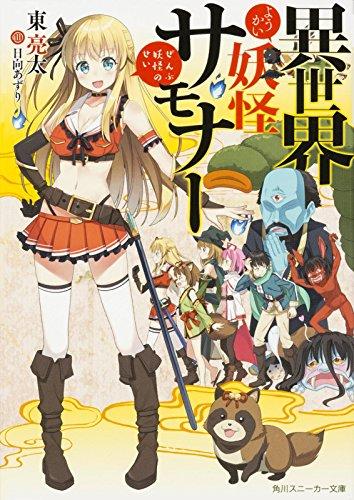 異世界妖怪サモナー ~ぜんぶ妖怪のせい~ (角川スニーカー文庫)の詳細を見る