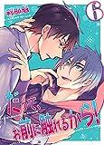 だって、お前に触れるから!(6) (BL☆美少年ブック)