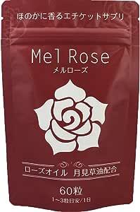 メルローズ ローズサプリメント 月見草オイル 口臭 体臭 サプリ 薔薇 飲むフレグランス 60粒入り