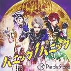 パニックパニック!(A-type)(DVD付)(在庫あり。)