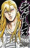 シュガーレス 18 (少年チャンピオン・コミックス)