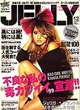 JELLY (ジェリー) 2008年 12月号 [雑誌]
