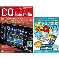 CQハムラジオ 2018年 07 月号