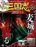 三国志DVD&データファイル(24) 2016年 9/1 号