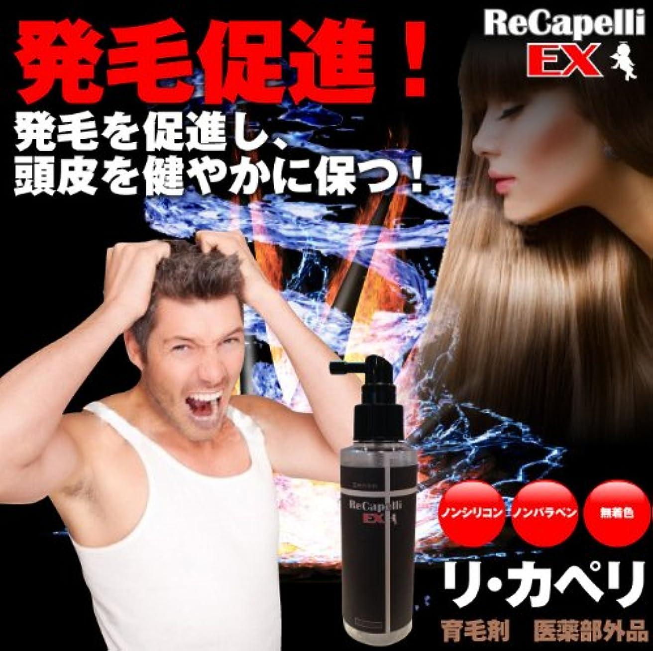 リ?カペリEX (男女兼用 薬用育毛剤)医薬部外品