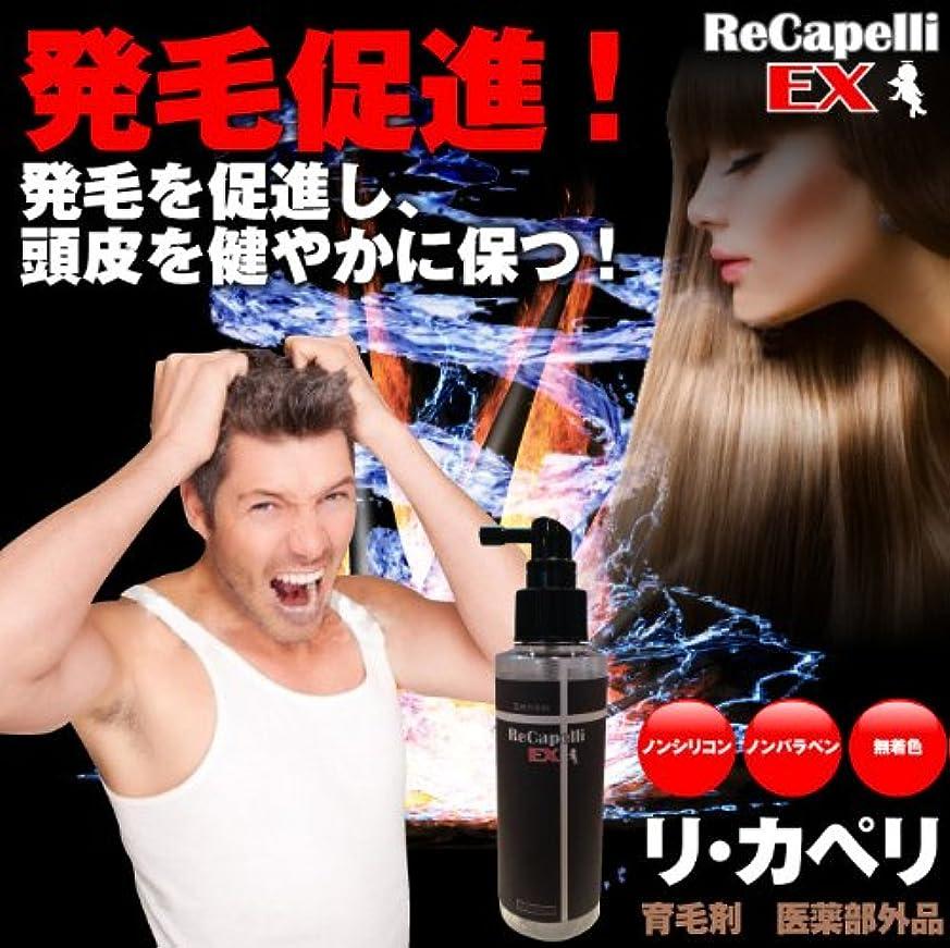 遺伝子クリープトラフリ?カペリEX (男女兼用 薬用育毛剤)医薬部外品