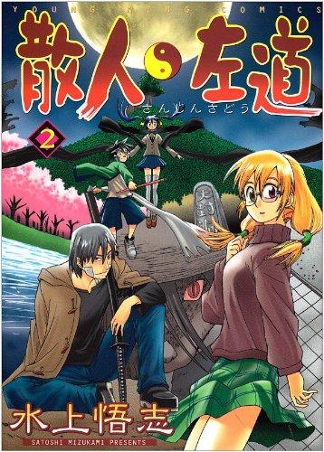 散人左道 2 (ヤングキングコミックス)の詳細を見る