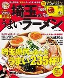 埼玉のうまいラーメン2015-16