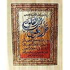 エジプト製 パピルス(額入) 「コーラン」 (41cm×31cm)