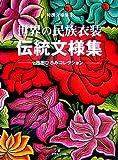 世界の民族衣装伝統文様集―市田ひろみコレクション (特撰文様集)