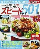 一生モノのスピードおかず501品 (主婦の友生活シリーズ)