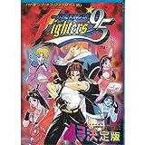 ザ・キング・オブ・ファイターズ'95―4コマ決定版 / コミックゲーメスト編集部 のシリーズ情報を見る