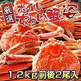 蟹味噌入りボイルずわい蟹まるごと姿 1.2kg(2匹入)