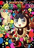 モテ虫王者カブトキング 1 (ジャンプコミックス)