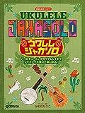 ウクレレ/ジャカソロ 模範演奏CD付
