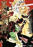 戦国武将BLアンソロジー 真田幸村 (アクションコミックスBoys Loveシリーズ)