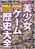 パソコン美少女ゲーム歴史大全1982‐2000