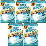 【セット品】(PM2.5対応)快適ガードさわやかマスク レギュラーサイズ 60枚入 (60枚入×5個)