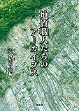 地質職人たちのアーカイブス 画像