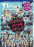 T1パークMagazine  #015
